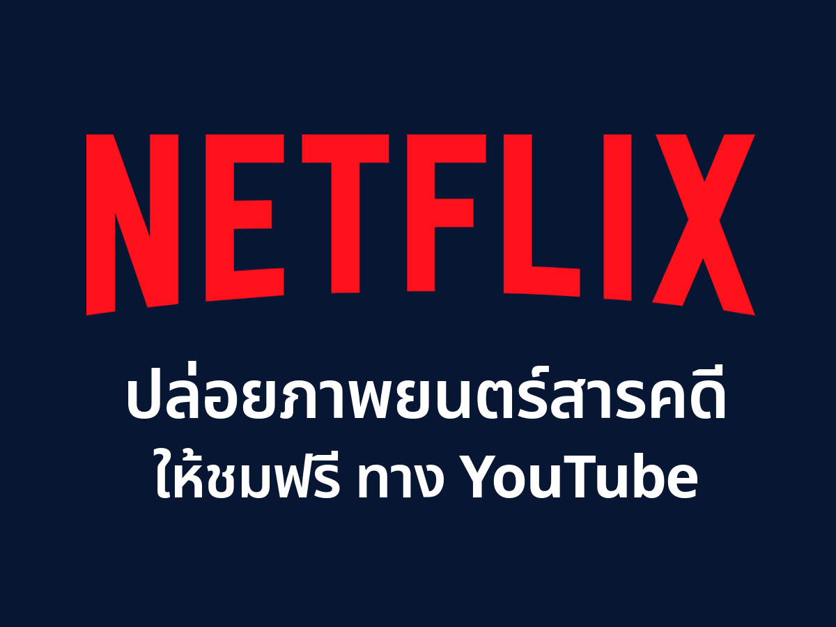 Banner for Article 'Netflix Documentaries Screen on YouTube'